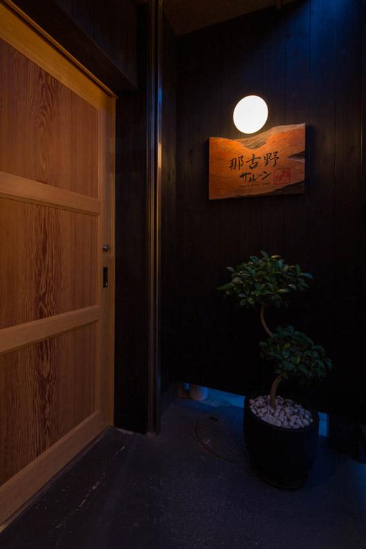 入り口には無垢板の看板